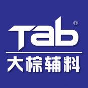 TAB大棕-大棕辅料