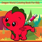 龙世界着色书为孩子