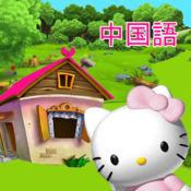 Hello Kitty 中...