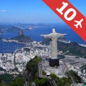 巴西10大旅游胜地 - 顶级胜地游览指南 2.0.1