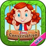 学习英语:会话:为孩子们的学习教育 1.0.1