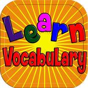 学习和训练孩子的词汇测试