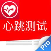 Cardio&心跳心率脉搏运动检测-心脏监测管家 Heart Rate 1