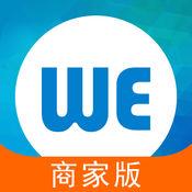 We社区商家版 1.4.4.0