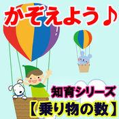 【乗り物の数】知育シリーズ~幼児・子供向け無料アプリ~ 1.0