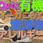 Quiz for「有機・オーガニック・添加物」