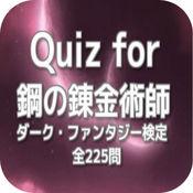 Quiz for『鋼の錬金術師』ダーク・ファンタジー検定