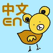 EasY - 汉英・英汉字典 / 翻译