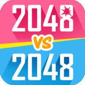 2048双人对战版(免费版)