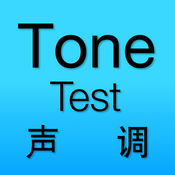 Laokang® Tone Test   老康®考你声调