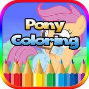 小马着色页为我的小Equestria儿童