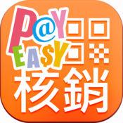PayEasy商家核銷系統 2.0.4