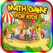 数学游戏的大脑教练