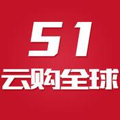 51云购全球