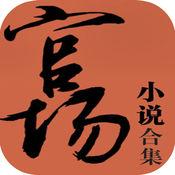 «官场小说» 1