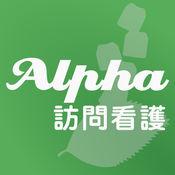 Alpha訪問看護