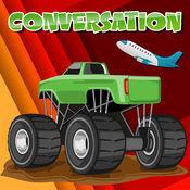 學會用車輛基本會話和詞彙 1