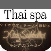 Thai Spaキングスコータイ 東京秋葉原