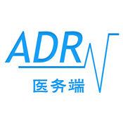ADR医生端