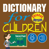 Dictionary for Children (字典儿童) Chinese Version