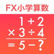 FX小学算数問題の解決機 1.2