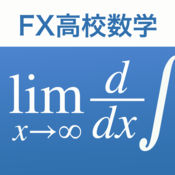 FX高校数学問題の解決機 1.3
