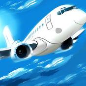 航空管家 1