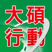 TKB大碩研究所