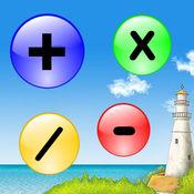 儿童数学乐园 - 趣味儿童数学游戏