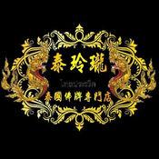 Thailinglong 泰玲瓏 - 泰國佛牌及招財 1.2