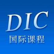 DIC国际课程