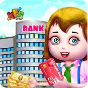 孩子银行管理工作 - 收银员游戏