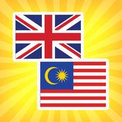 马来 中国 翻译 - 字典 马来西亚 1.0.3