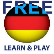 游玩和学习。德国语 免费  2.7