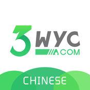三万英尺学中文-教老外学汉语,和老外做朋友免费学英语