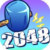 2048锤子版