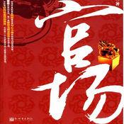 2014新官场小说精品汇集 1.4