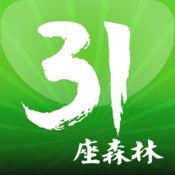 31座森林 1