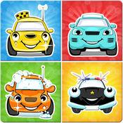 宝宝学汽车 - 儿童汽车游戏