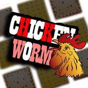 鸡蠕虫 - 益智炸弹