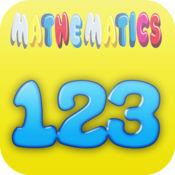 123数学 :了解幼儿园数量的形状和关系的早期教育游戏 1