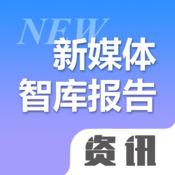 《新媒体智库报...