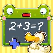 幼儿加减法 (3-5岁学前班数学早教-小黄鸭早教系列)