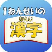 1年生の漢字(1ねんせいのかんじ)〜【国語】無料学習アプリ〜