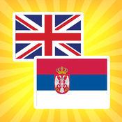 塞尔维亚 中国 翻译 - 塞尔维亚 字典