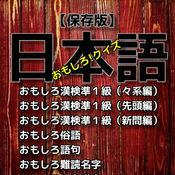 【保存版】 漢検 日本語おもしろ!クイズ