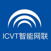 ICVT智能网联