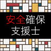 IT用語集 〜情報処理安全確保支援士試験〜