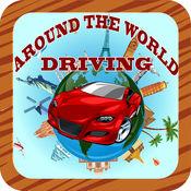 世界各地的赛车游戏 1.0.0