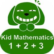 快速的数学游戏 - 快速让宝宝成长启蒙教育,给小孩子的第一选择